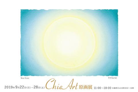 【個展】銀座のギャラリーで「ChieArt原画展」を開催! @ 銀座ギャラリームサシ