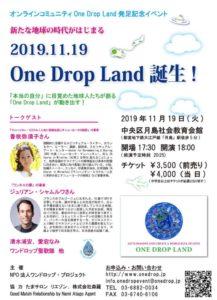 オンラインコミュニティOne Drop Land発足記念イベント @ 中央区月島社会教育会館