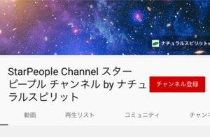 「ナチュラルスピリットTV」が「スターピープルチャンネル」にリニューアルしました!