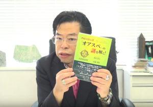 秋山眞人さんが動画で魅力を語る、書籍『「オアスペ」の謎を解く』にご注目ください!
