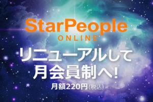 スターピープル・オンライン「月会員制」のお知らせ