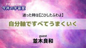 並木良和さんとナチュスピ代表・今井の対談動画【自分軸のススメ!】を公開中!